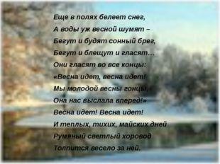 Еще в полях белеет снег, А воды уж весной шумят – Бегут и будят сонный брег,