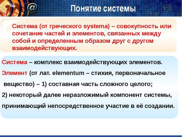 Понятие системы www.thmemgallery.com Company Logo Система – комплекс взаимоде...