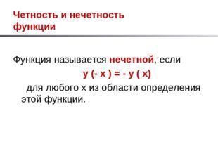 Четность и нечетность функции Функция называется нечетной, если у (- х ) = -