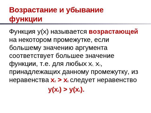 Возрастание и убывание функции Функция у(х) называется возрастающей на некото...