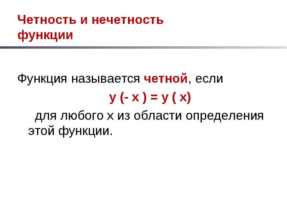 Четность и нечетность функции Функция называется четной, если у (- х ) = у (...
