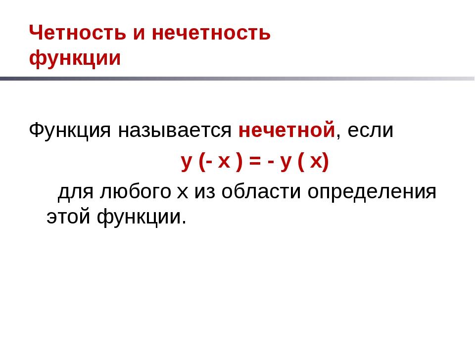 Четность и нечетность функции Функция называется нечетной, если у (- х ) = -...