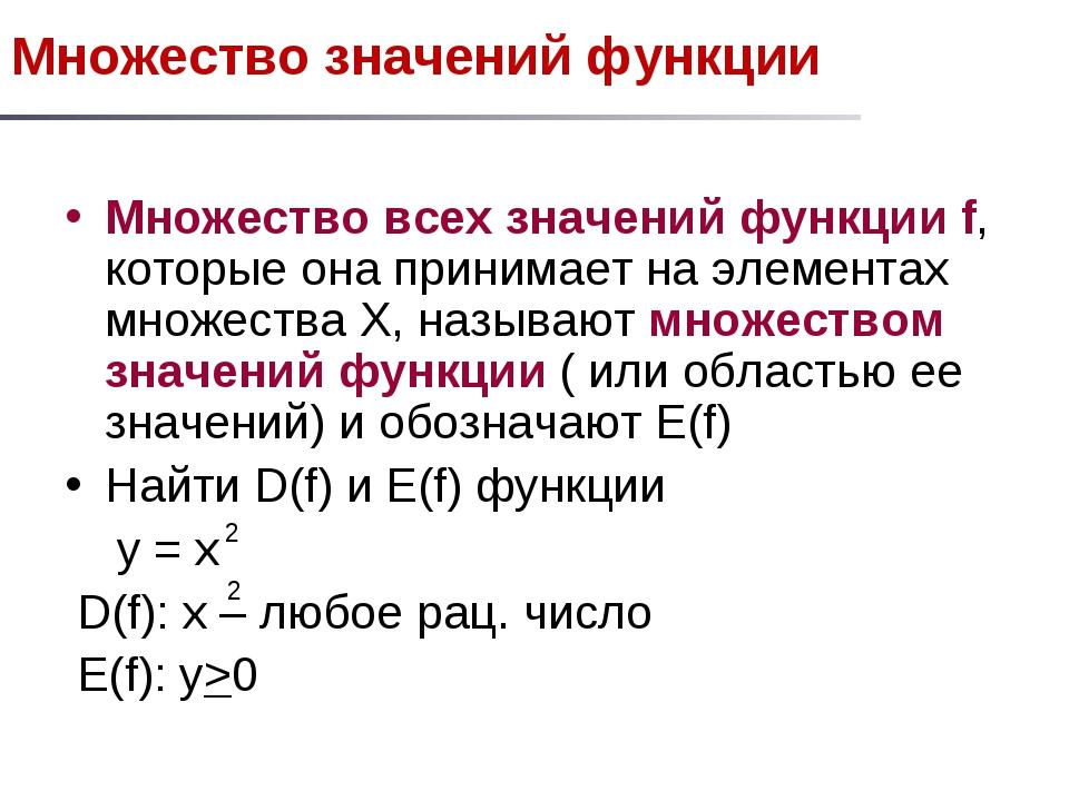 Множество значений функции Множество всех значений функции f, которые она при...
