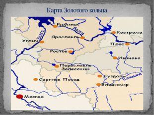 Карта Золотого кольца