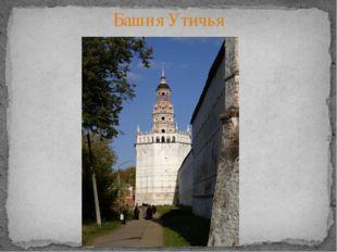 Башня Утичья