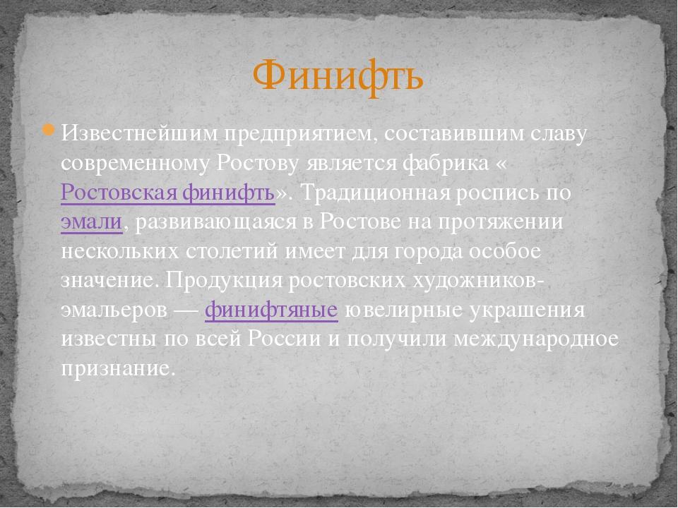 Финифть Известнейшим предприятием, составившим славу современному Ростову явл...