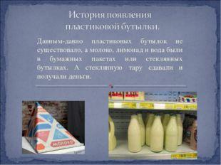 Давным-давно пластиковых бутылок не существовало, а молоко, лимонад и вода бы