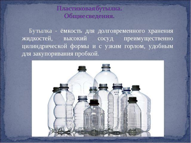 Бутылка - ёмкость для долговременного хранения жидкостей, высокий сосуд преи...