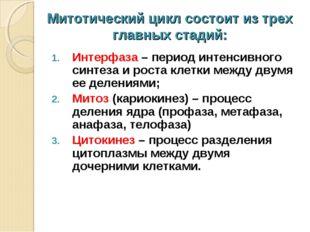 Митотический цикл состоит из трех главных стадий: Интерфаза – период интенсив
