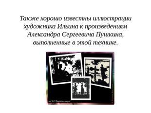 Также хорошо известны иллюстрации художника Ильина к произведениям Александра