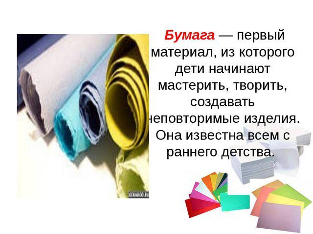 Бумага — первый материал, из которого дети начинают мастерить, творить, созд...