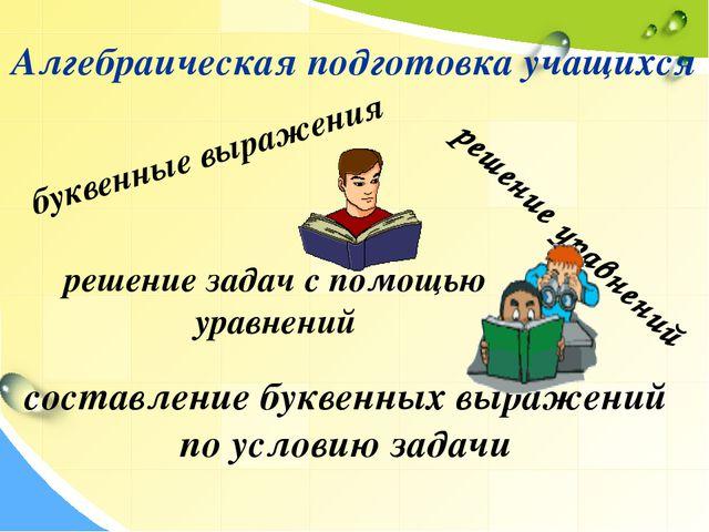 Алгебраическая подготовка учащихся буквенные выражения составление буквенных...
