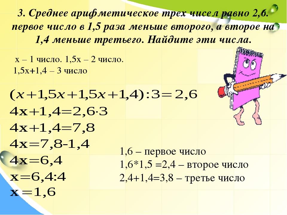 3. Среднее арифметическое трех чисел равно 2,6. первое число в 1,5 раза меньш...