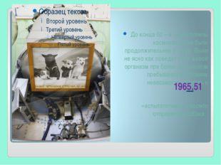 До конца 60 – х годов полеты космонавтов не были продолжительнее 5 суток. Бы