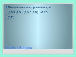 Уголёк и Ветерок Отметить точки на координатном луче Г (0,8) К (0,3) Л (0,6)