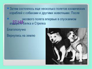 Затем состоялось еще несколько полетов космических кораблей с собаками и дру