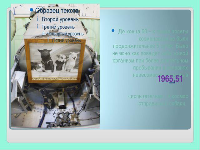 До конца 60 – х годов полеты космонавтов не были продолжительнее 5 суток. Бы...