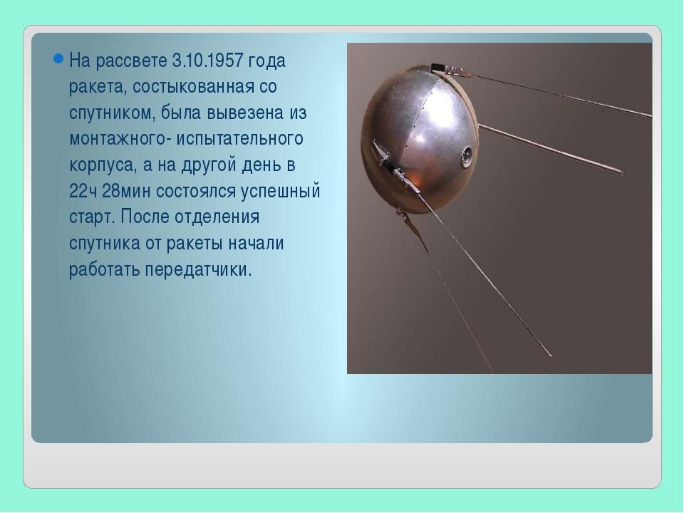 На рассвете 3.10.1957 года ракета, состыкованная со спутником, была вывезена...