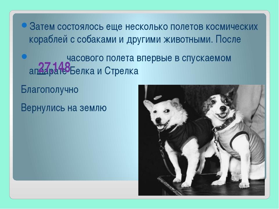 Затем состоялось еще несколько полетов космических кораблей с собаками и дру...