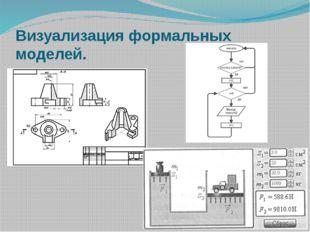 Визуализация формальных моделей.