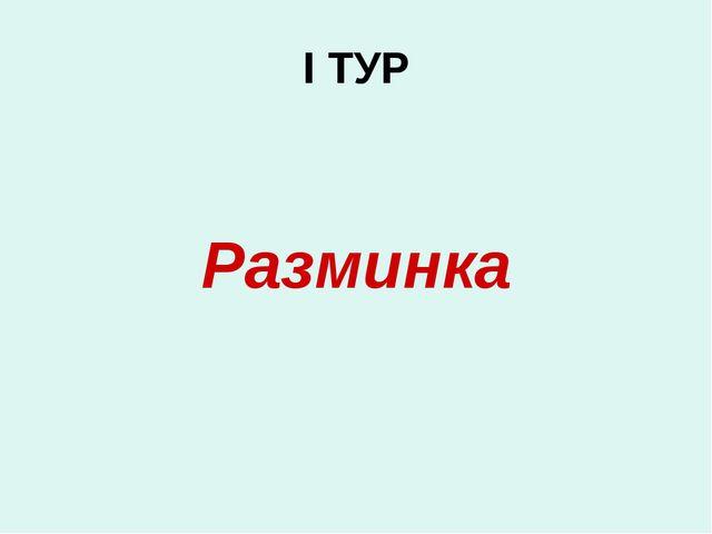 I ТУР Разминка