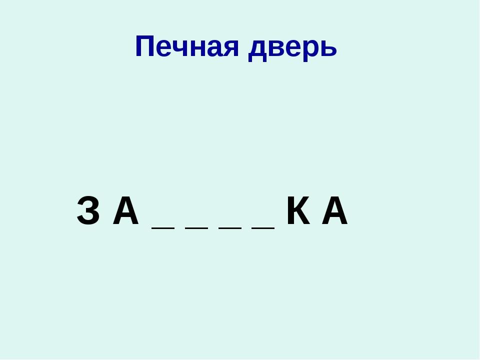 Печная дверь З А _ _ _ _ К А