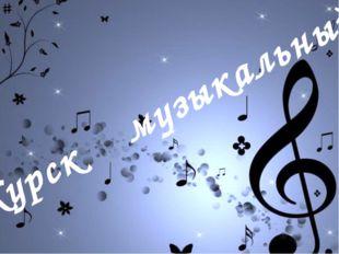 Курск музыкальный