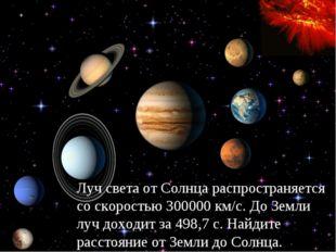 Луч света от Солнца распространяется со скоростью 300000 км/с. До Земли луч д