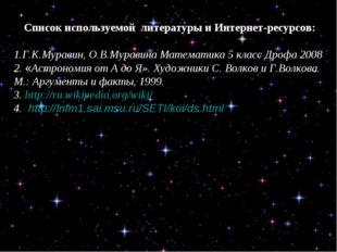 Список используемой литературы и Интернет-ресурсов: Г.К.Муравин, О.В.Муравина