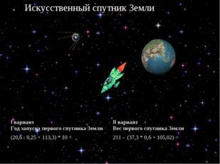 Искусственный спутник Земли I вариант Год запуска первого спутника ЗемлиII в