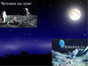 Человек на луне «Луноход-1»
