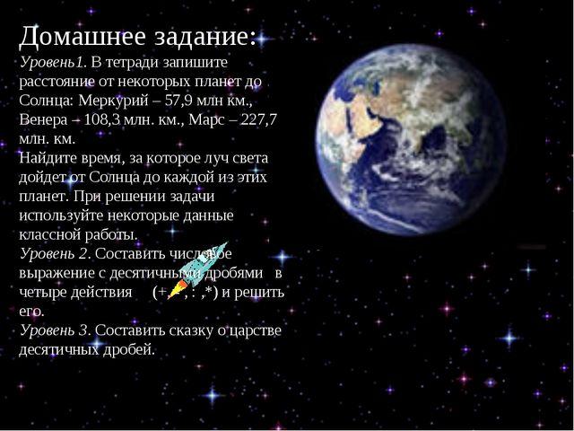 Домашнее задание: Уровень1. В тетради запишите расстояние от некоторых планет...