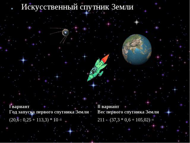 Искусственный спутник Земли I вариант Год запуска первого спутника ЗемлиII в...