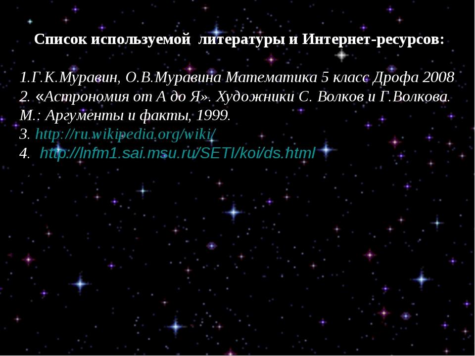 Список используемой литературы и Интернет-ресурсов: Г.К.Муравин, О.В.Муравина...