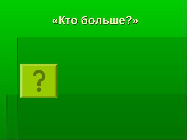 «Кто больше?»