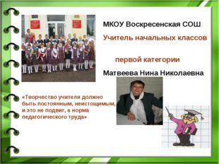 МКОУ Воскресенская СОШ Учитель начальных классов первой категории Матвеева Н
