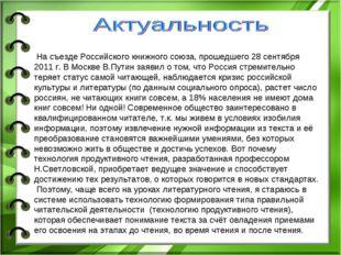 На съезде Российского книжного союза, прошедшего 28 сентября 2011 г. В Москв
