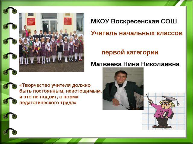МКОУ Воскресенская СОШ Учитель начальных классов первой категории Матвеева Н...