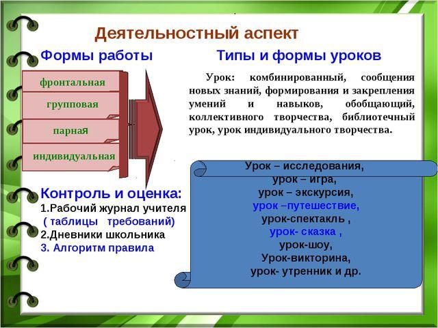 . Урок: комбинированный, сообщения новых знаний, формирования и закрепления у...