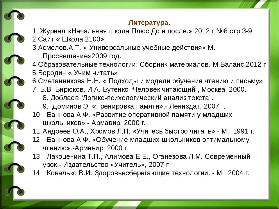 Литература. 1. Журнал «Начальная школа Плюс До и после.» 2012 г.№8 стр.3-9 2....