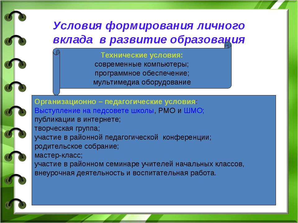 Условия формирования личного вклада в развитие образования Технические услови...