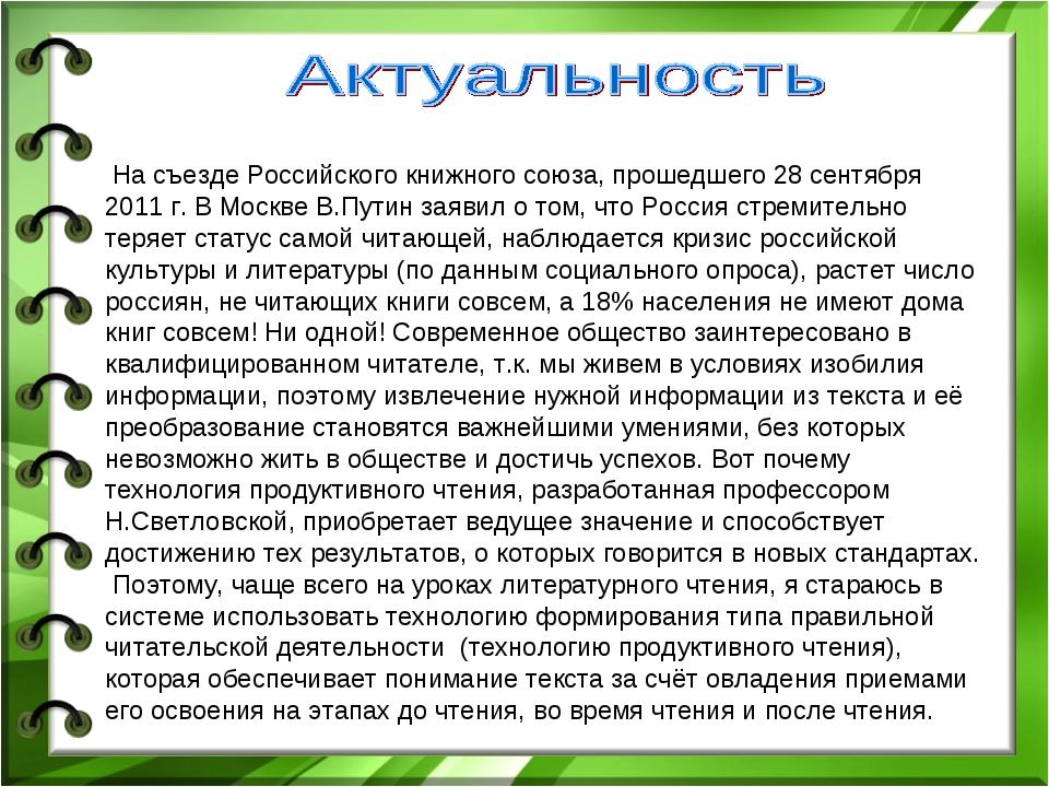 На съезде Российского книжного союза, прошедшего 28 сентября 2011 г. В Москв...