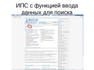 ИПС с функцией ввода данных для поиска