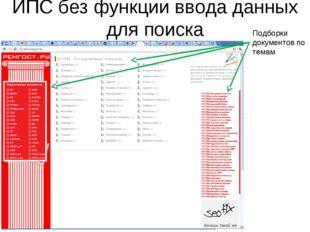 ИПС без функции ввода данных для поиска Подборки документов по темам