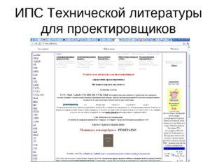 ИПС Технической литературы для проектировщиков
