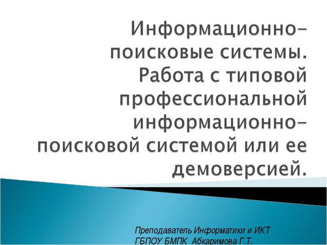 Преподаватель Информатики и ИКТ ГБПОУ БМПК Абкаримова Г.Т.