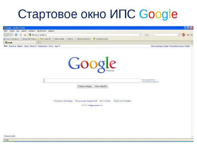 Стартовое окно ИПС Google