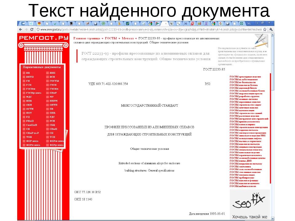 Текст найденного документа