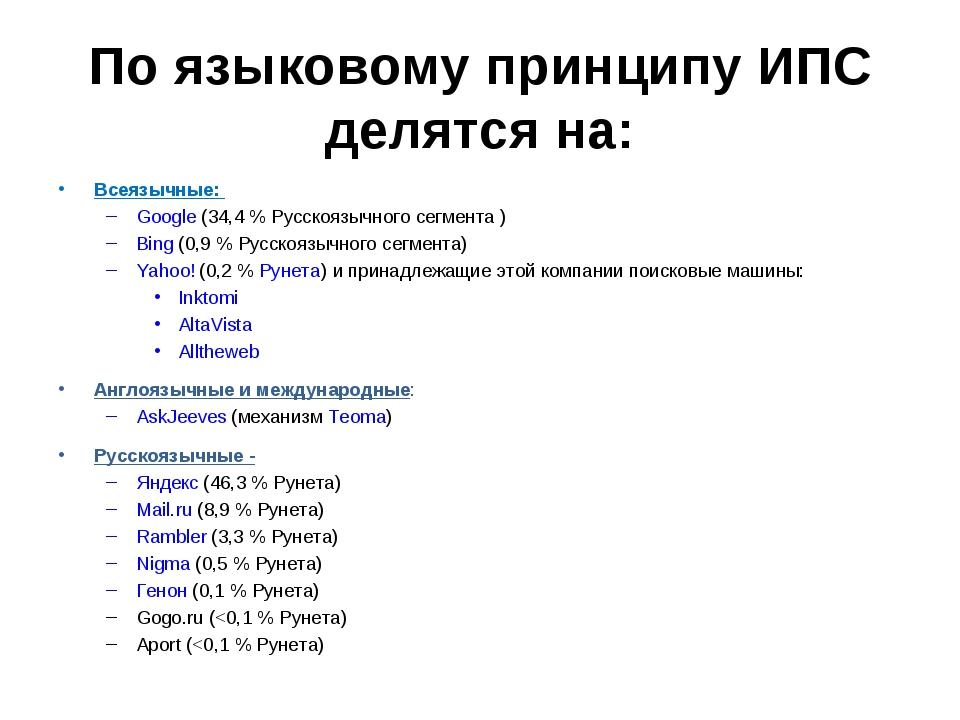 По языковому принципу ИПС делятся на: Всеязычные: Google (34,4% Русскоязычно...