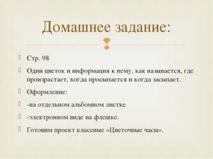 Стр. 98 Один цветок и информация к нему, как называется, где произрастает, ко